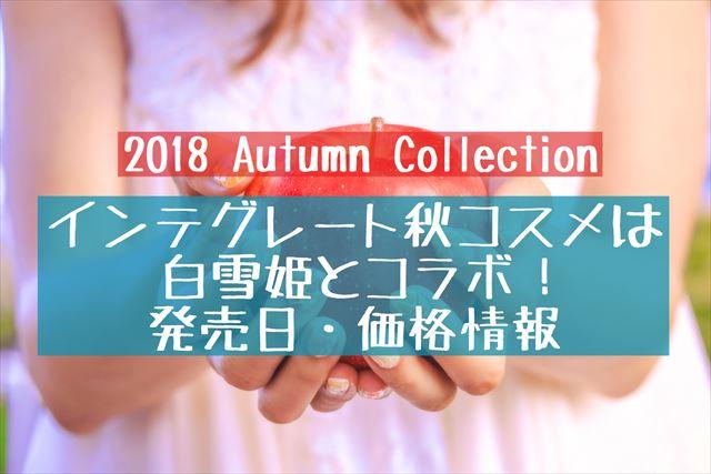 インテグレート 秋コスメ2018 白雪姫