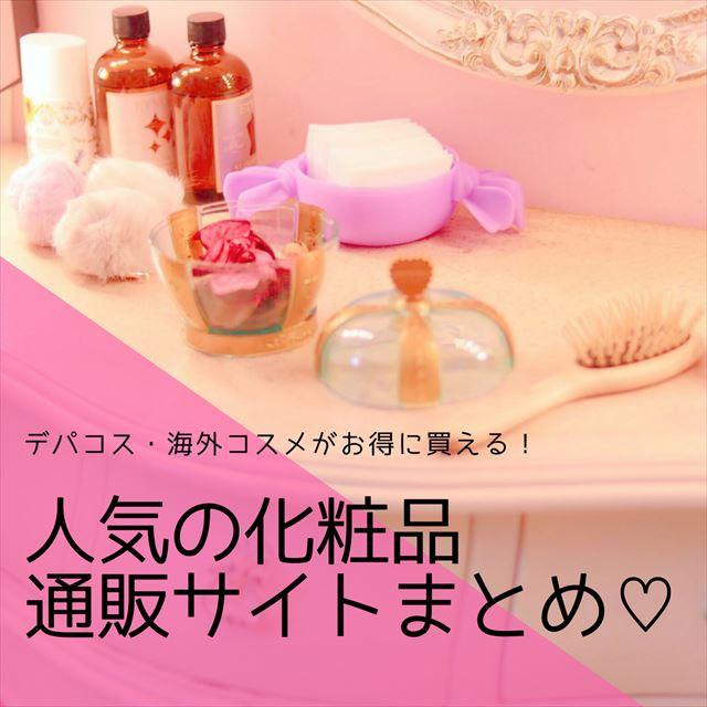 デパートコスメや海外コスメがお得に買えるおすすめ化粧品通販サイト