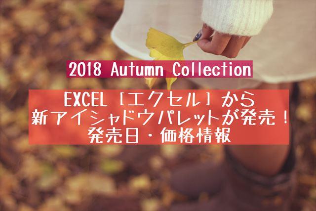 サナ エクセル2018秋コスメ
