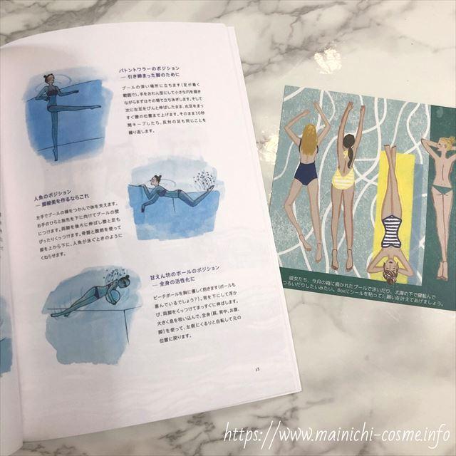 マイリトルボックス2018年7月レビュー シール&冊子