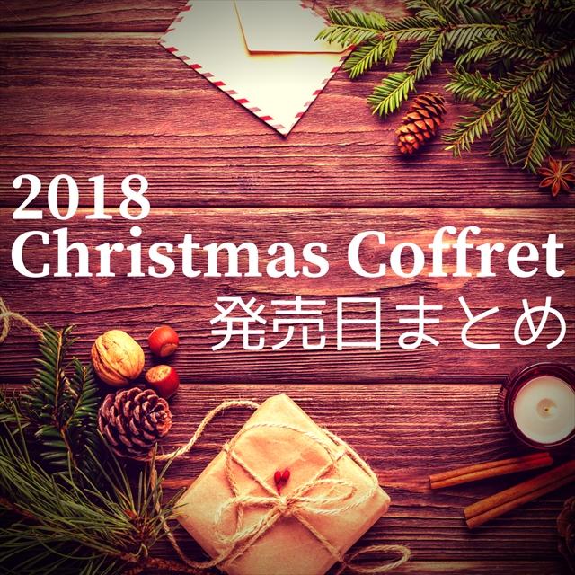 2018クリスマスコフレ発売日・ブランドまとめ