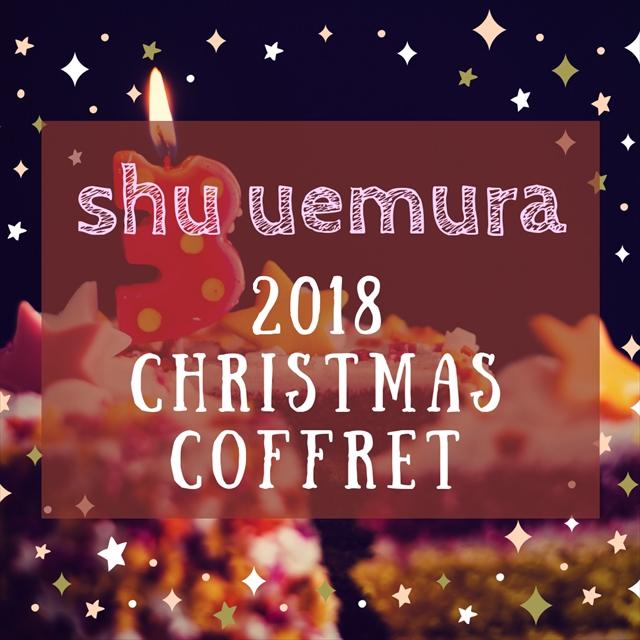シュウウエムラ クリスマスコフレ2018