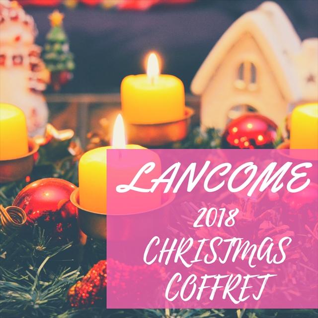 ランコム クリスマスコフレ2018