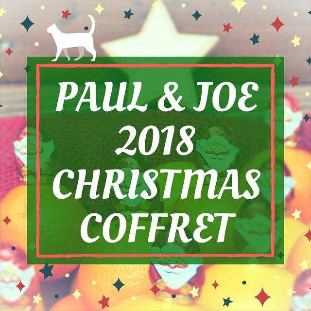 ポール&ジョー 2018クリスマスコフレ