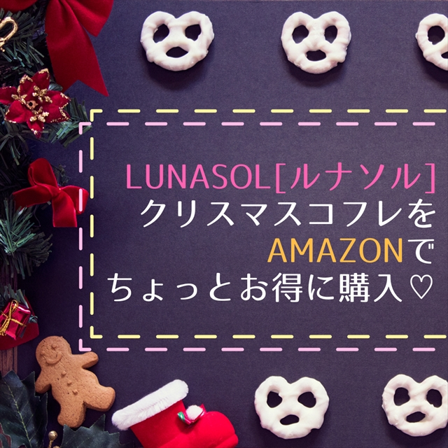 ルナソル クリスマスコフレ2018予約購入