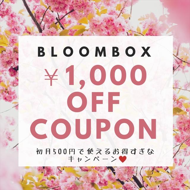 ブルームボックス1,000円オフクーポンコード情報