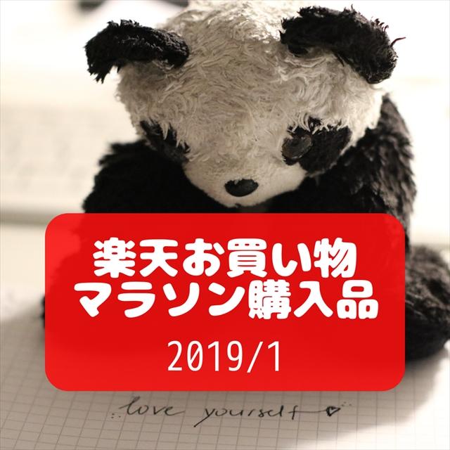 楽天お買い物マラソン 購入品 2019/01