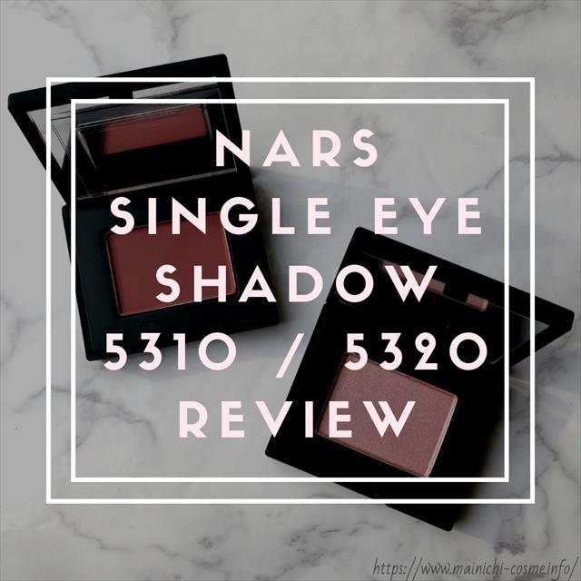 NARS シングルアイシャドー 5310 5320 レビュー