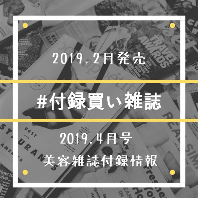 雑誌付録情報2019年4月号(2月発売)まとめ