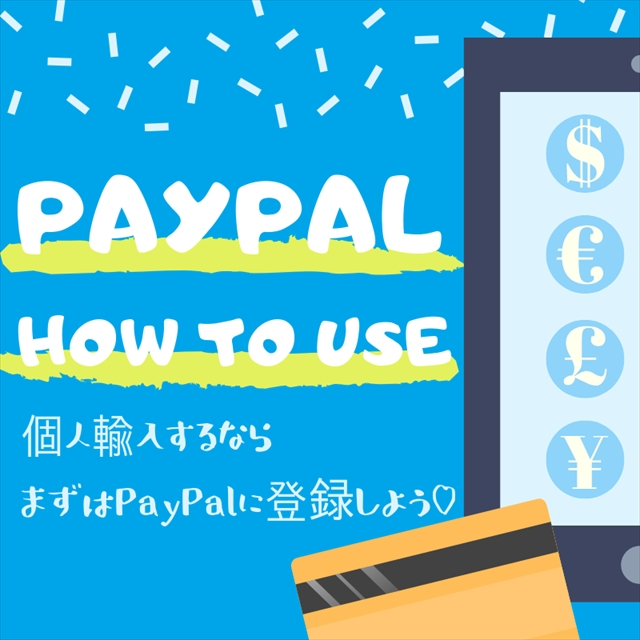 PayPal登録方法・メリット1