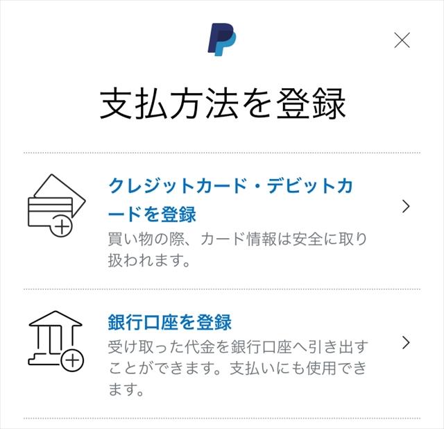 PayPal登録方法3