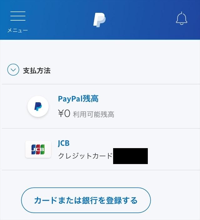 PayPal登録方法2