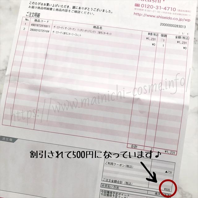 資生堂 ザ・コラーゲン リッチリッチ レビュー4