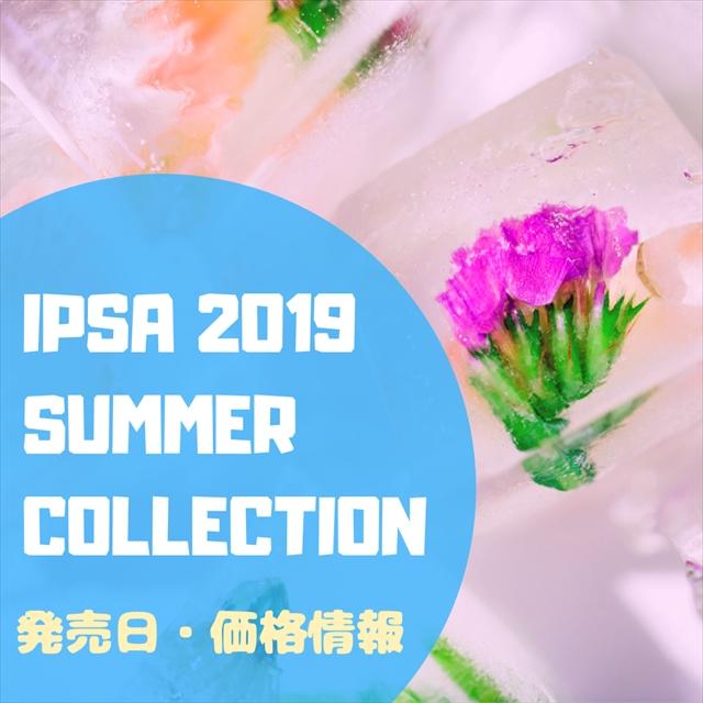 IPSA[イプサ]2019年夏コスメ 発売日・価格・予約開始日情報