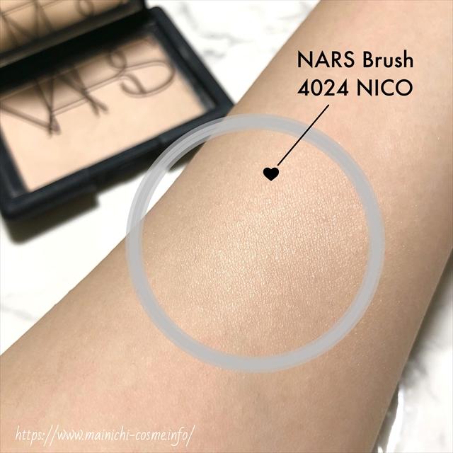 NARS ブラッシュ4024 NICO スウォッチ
