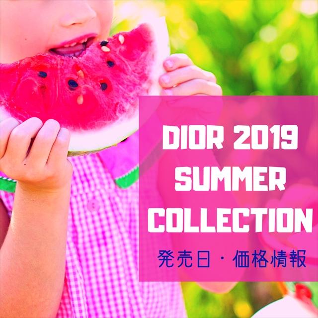 ディオール 2019年夏コスメ