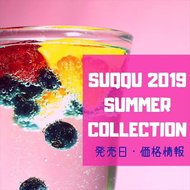 SUQQU 2019夏コスメ発売日