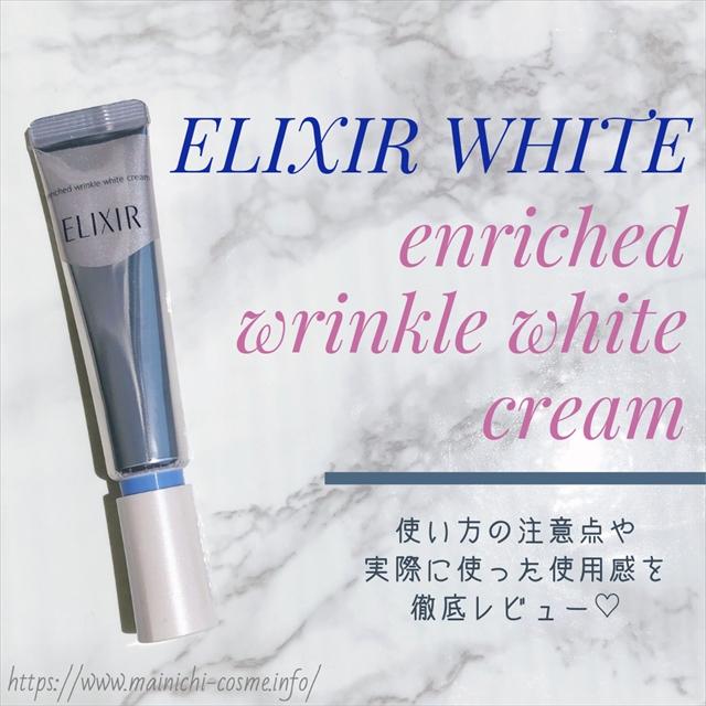 エリクシールホワイト エンリッチドリンクルホワイトクリームS レビュー