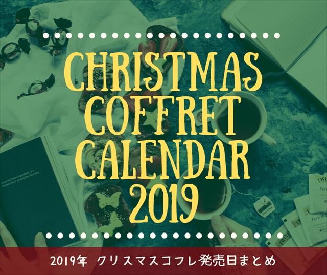 クリスマスコフレ2019 デパコス発売日・価格情報