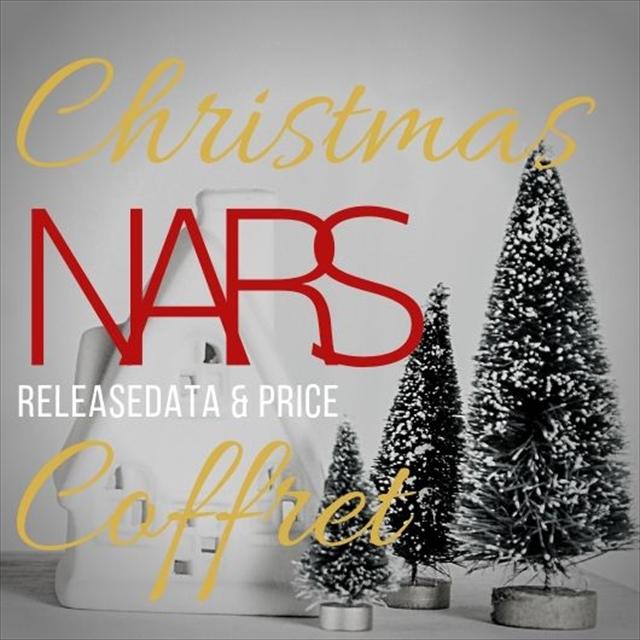 クリスマスコフレ2019 NARS 発売日予約情報