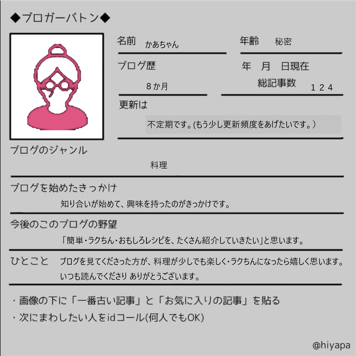 f:id:kaatyann:20200706001453p:plain