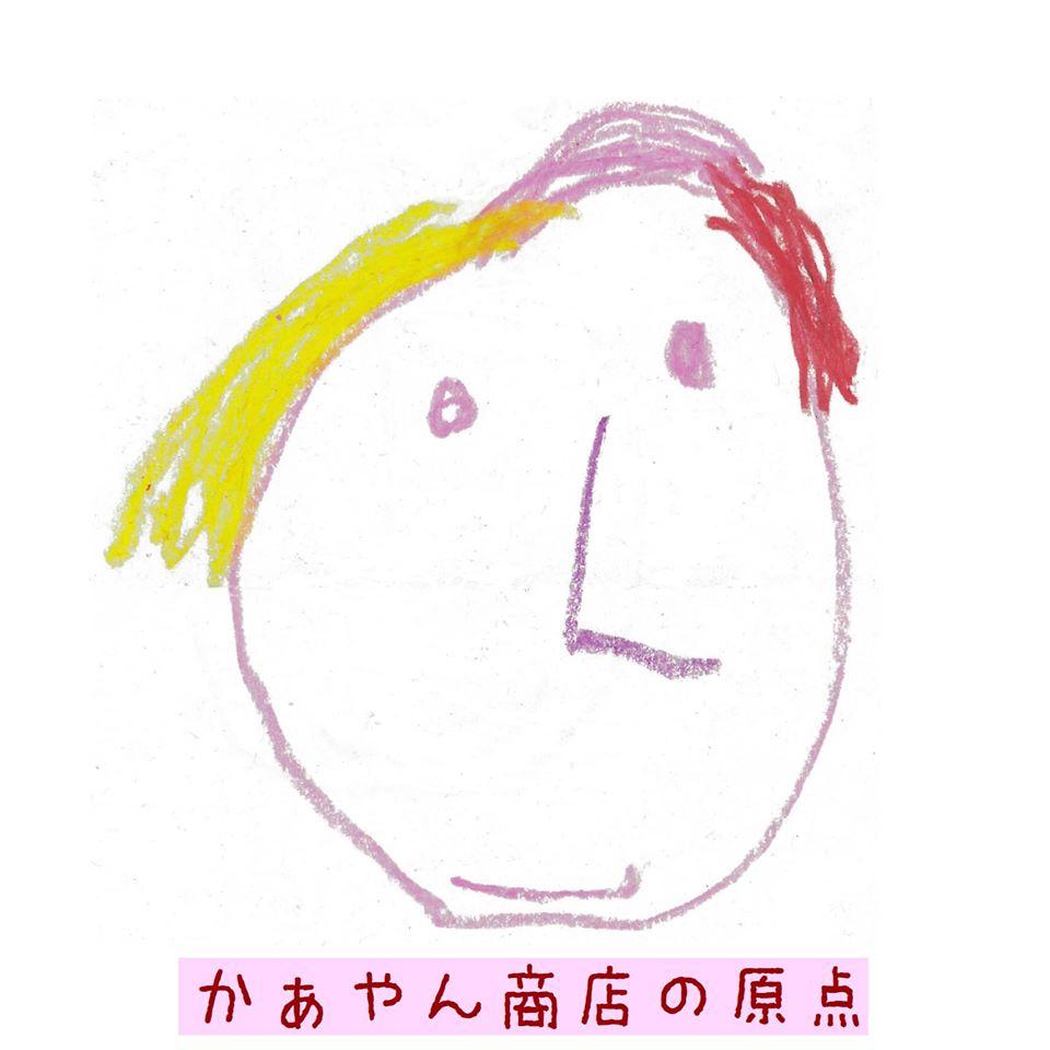 f:id:kaayanchie:20200424235321j:plain