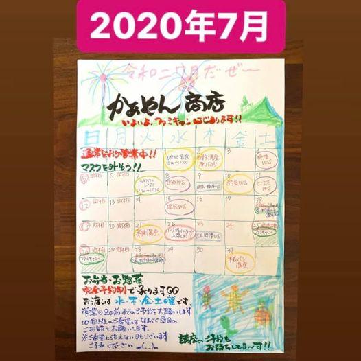 f:id:kaayanchie:20201016223458j:plain
