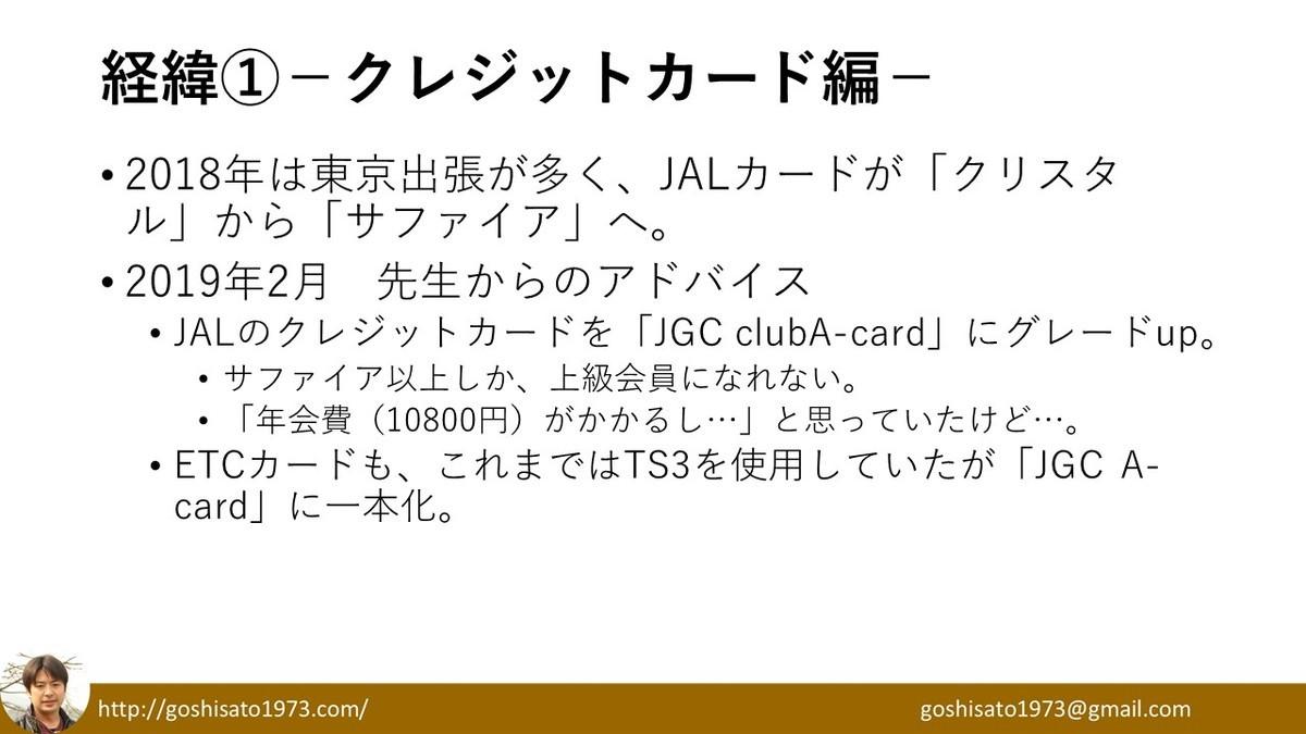 f:id:kab-log:20200228125758j:plain