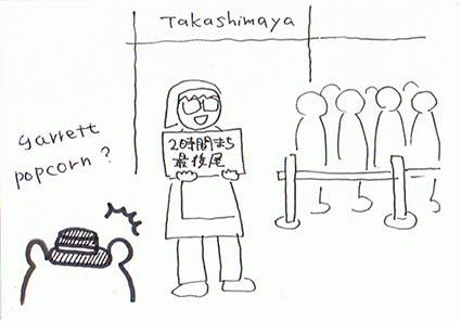 f:id:kabakabatamanegi:20150427223456j:plain