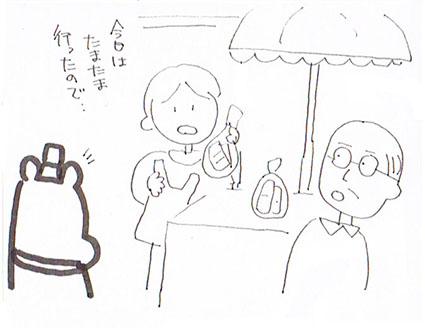 f:id:kabakabatamanegi:20160613130405j:plain