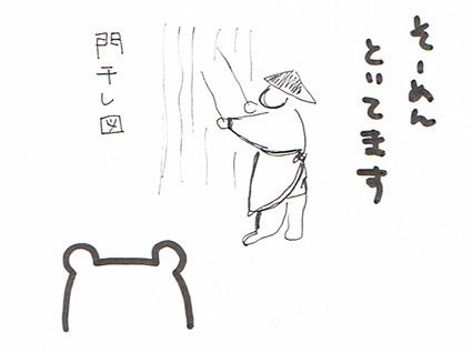 f:id:kabakabatamanegi:20161018023308j:plain