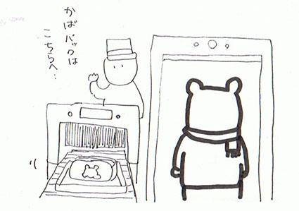 f:id:kabakabatamanegi:20161214182621j:plain