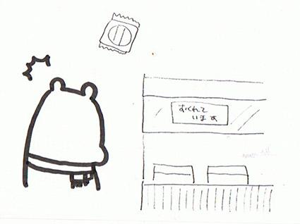 f:id:kabakabatamanegi:20170213174215j:plain