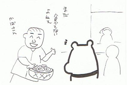f:id:kabakabatamanegi:20171113121503j:plain