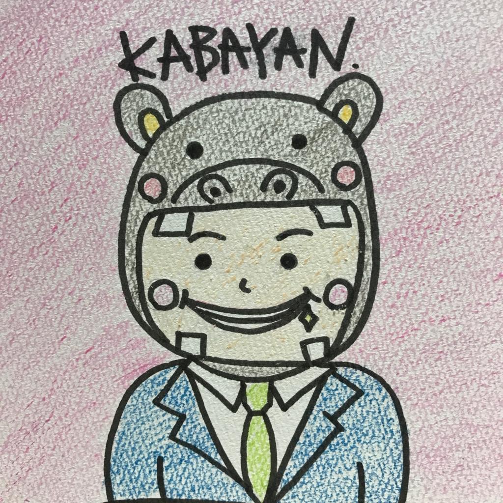 f:id:kabayan0120:20180106201821j:plain