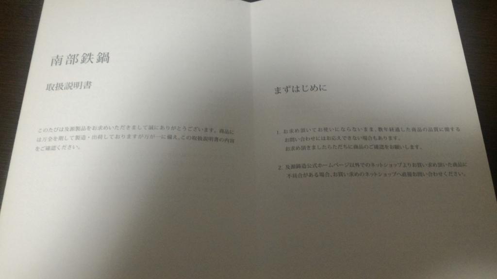 f:id:kabegiwakun:20171004201109j:plain