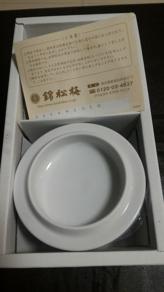 f:id:kabegiwakun:20171016205036j:plain