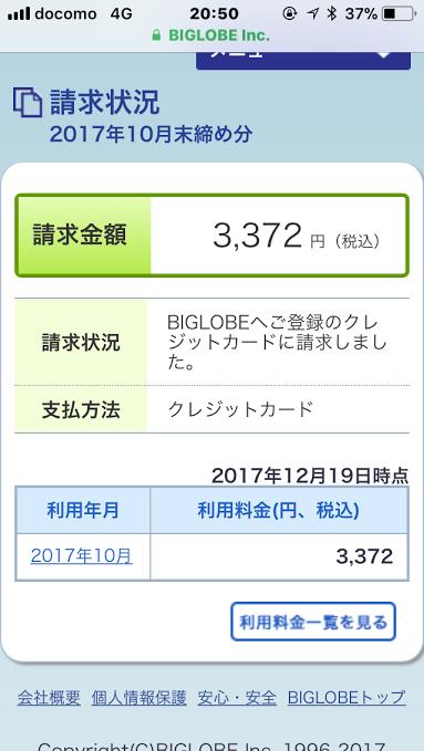 f:id:kabenoko:20171220150525p:plain