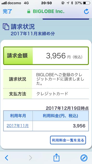 f:id:kabenoko:20171220150610p:plain