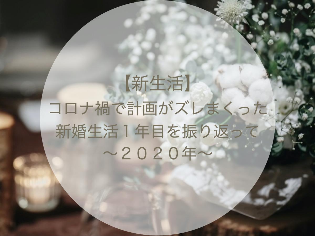 f:id:kabimaru:20201231204130j:plain