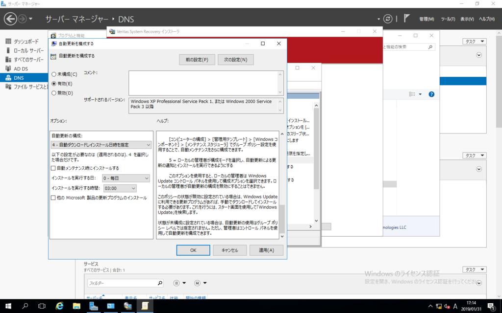 windows8 更新 プログラム ダウンロード できない