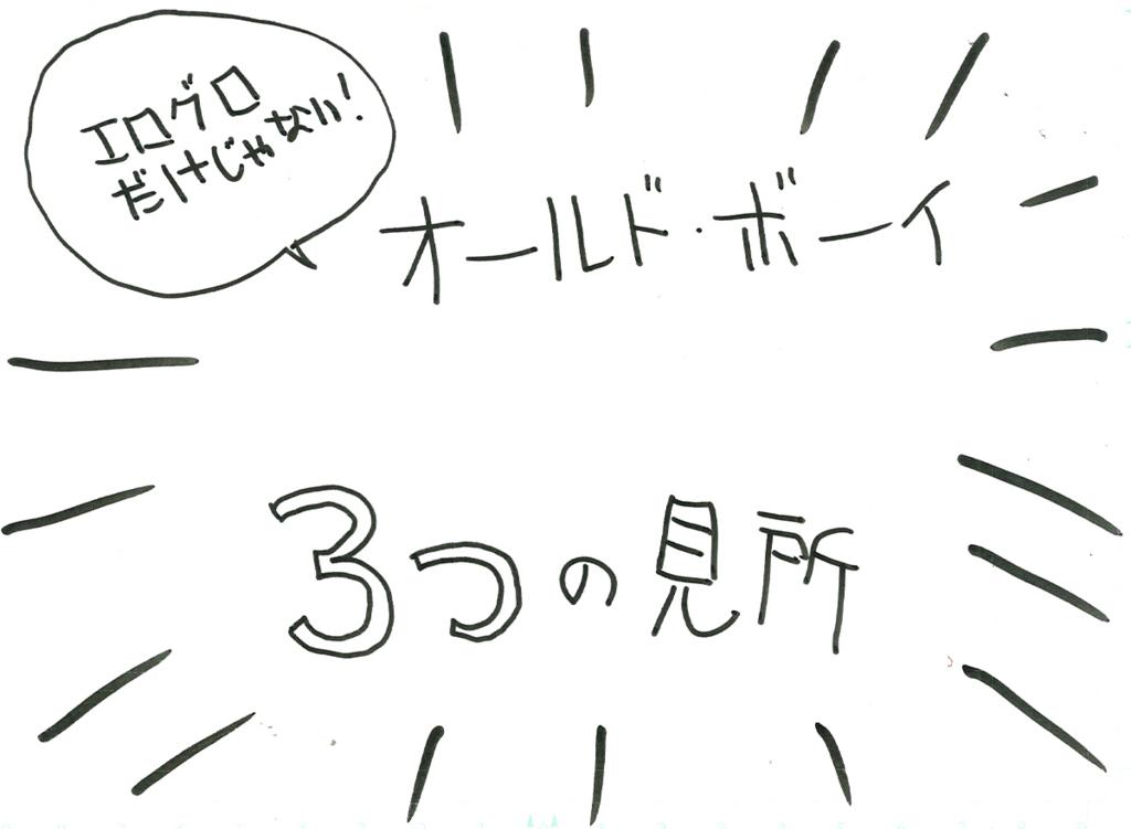 f:id:kabo123:20170730001550j:plain
