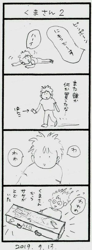 f:id:kabosu_onpu:20190914014721j:plain