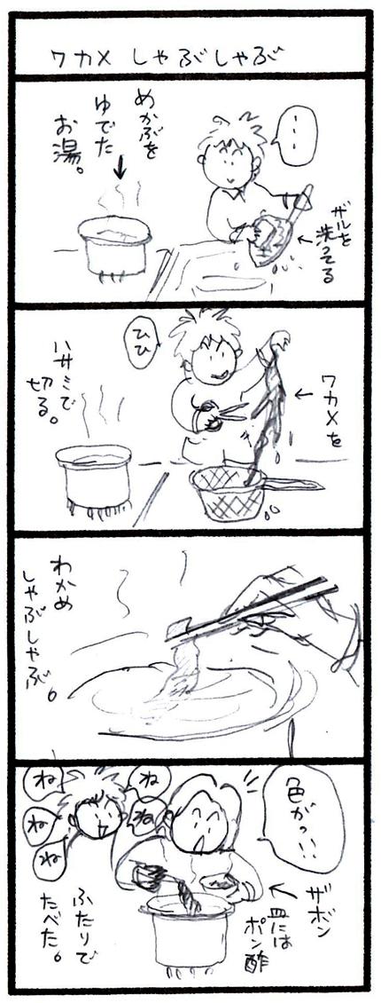f:id:kabosu_onpu:20200318025239j:plain