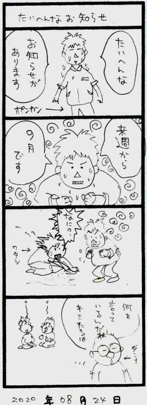 f:id:kabosu_onpu:20200825014625j:plain
