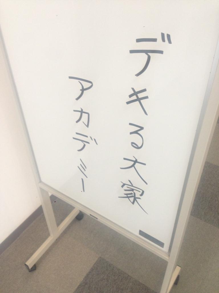 f:id:kabosunosato:20170925184739j:plain