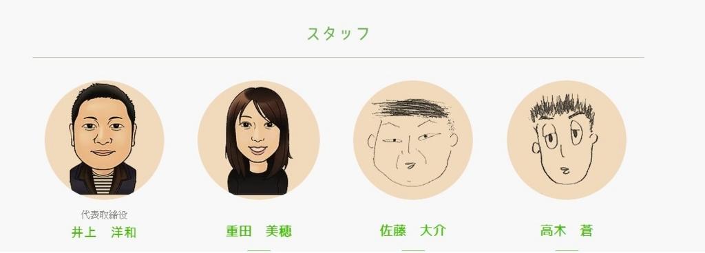 f:id:kabosunosato:20171016184228j:plain