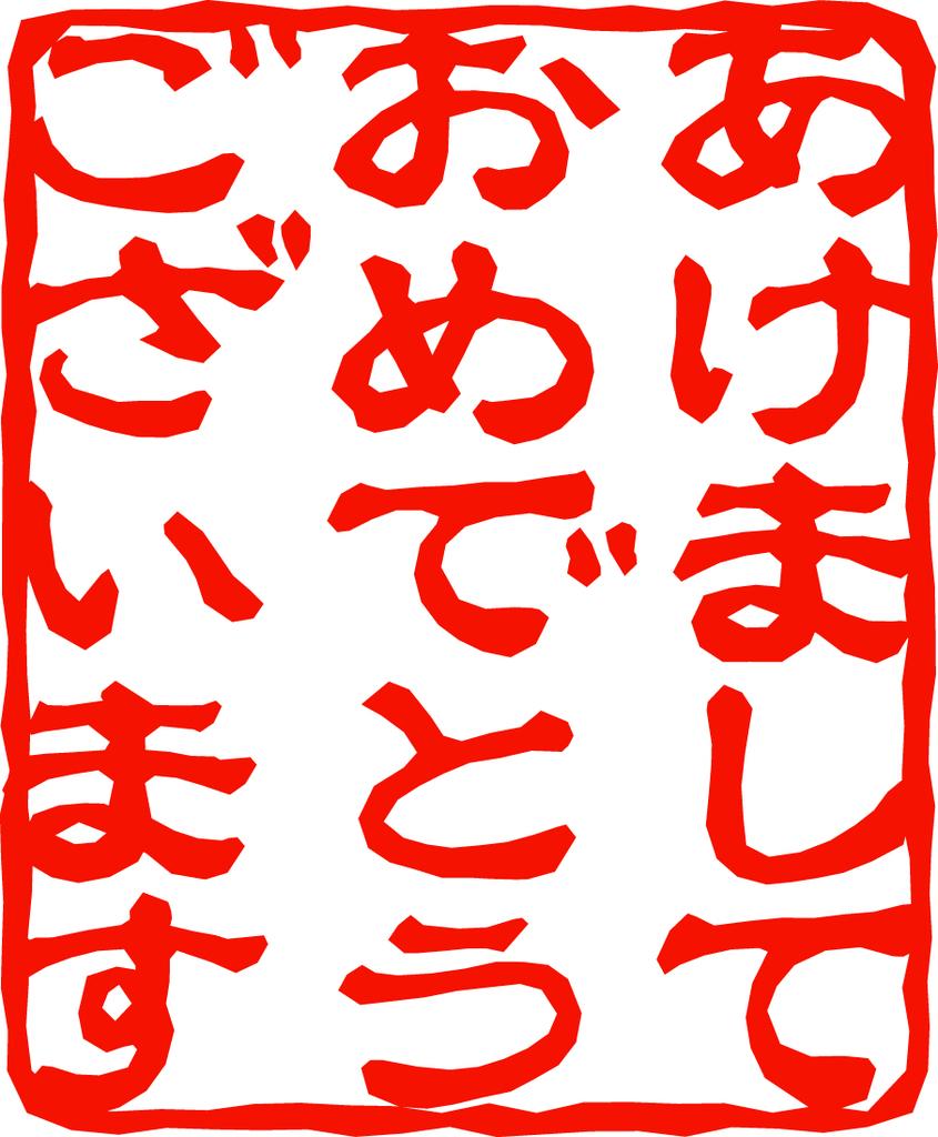 f:id:kabosunosato:20190107111349j:plain
