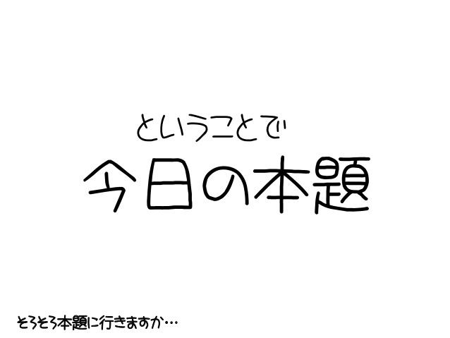 f:id:kabosunosato:20190116170251j:plain