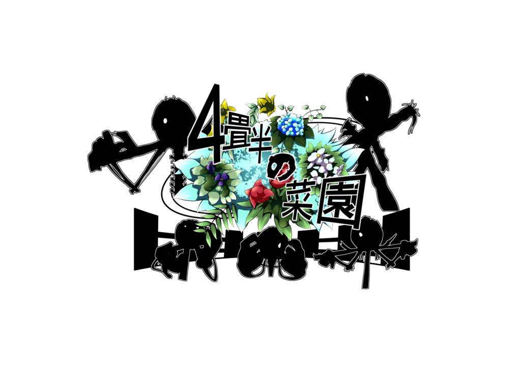 f:id:kabotyanokakasi:20160703183721j:plain